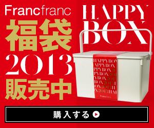 2013 Francfranc HAPPY BOX(福袋)先行予約販売スタート予告