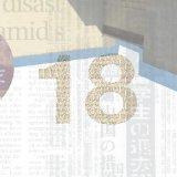 吉井和哉 初のソロベストアルバム「18」1/23発売