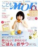 こどもMOE 2012年6月号発売!