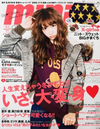 雑誌mini の付録 エックスガールのがまグチポーチは明日発売だよ~!