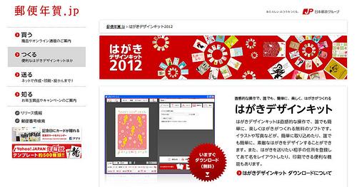 2012年 年賀状無料素材のリンク集 「はがきデザインキット」他