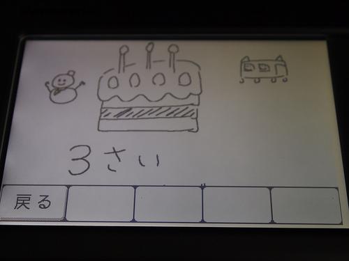 手書きで 誕生日メッセージFAXを送る