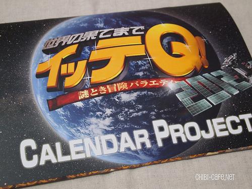 世界の果てまでイッテQ! 2012年 カレンダー届きました。