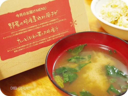 時短レシピ 寒い日に身体あたたまる ベルメゾン「スープなしあわせ」