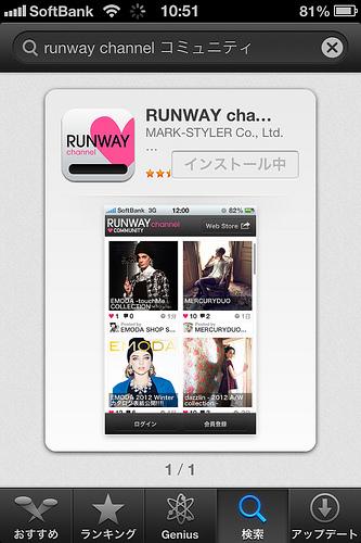 [アプリ] LOVEがいっぱい!ファッション RUNWAY channel 登録詳細レポ♪