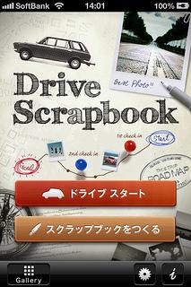 [アプリ] ドライブルートと写真を可愛くまとめる「ドライブスクラップブック」