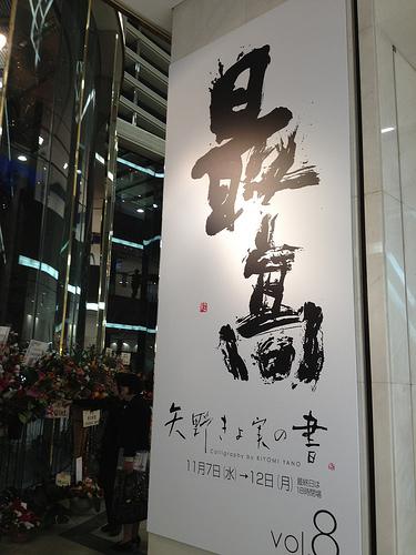 明日まで!名古屋・栄の松阪屋イベント「矢野きよ実の書 vol.8」