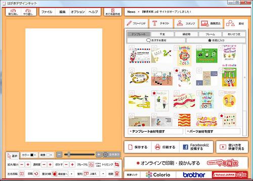 年賀状無料ソフト「はがきデザインキット」で年賀状を作る