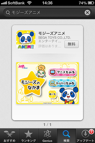 幼児向けキャラクター「パブー&モジーズ」のアプリ感想