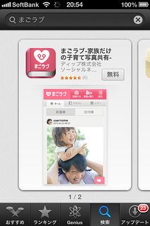 スマホでこども・家族写真をかんたん共有できる無料アプリ「まごラブ」