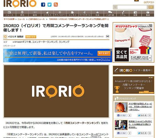 ニュースサイト「イロリオ」にコメントしてAmazonギフト券 2,000円分もらおう!