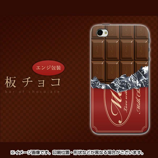 チョコ好きのためのiPhoneカバー