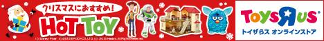 2012年クリスマス こどもたちがサンタさんにお願いしたプレゼント