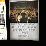 109シネマズ名古屋で 映画 「パンドラ」 ザ・イエローモンキーを見ました