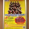 2月23日(日)OS☆UコロナシアターJACK大作戦