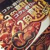 「江崎グリコ 2段熟カレー」手売り対決!CBCラジオ「新栄トークジャンボリー」公開生放送