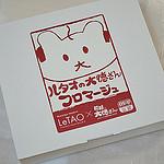 ルタオ 前略、大徳さんフロマージュは名古屋名物「小倉トースト」からヒントを得たケーキ!
