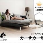 【新生活準備】おしゃれな北欧風カウチソファがクーポン利用で1万円オフ!インテリア家具通販カーサカーサ(公式)