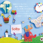 【入園準備】絵本みたいに可愛い「ソルビィ(solby)」お名前シール・フロッキー新登場!